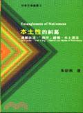 """本土性的糾葛:邊緣放逐.[爅南洋] 虛構. 本土迷思:self-exile- """"Nan yang"""" fiction & myths ofnativeness"""