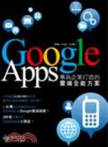 Google Apps專為企業打造的雲端全能方案