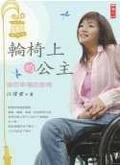 輪椅上的公主:追回幸福的旅程