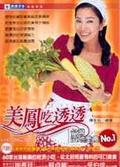 美鳳吃透透:台灣道地美食No.1