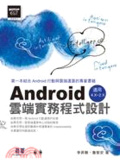 Android雲端實務程式設計