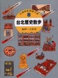 台北歷史散步