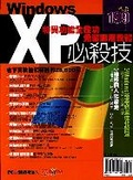 Windows XP必殺技