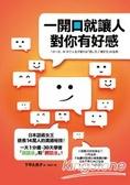 一開口就讓人對你有好感:日本話術女王拯救14萬人的溝通秘技!一天1分鐘-30天學會「說話法」和「聽話法」!
