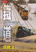 鐵道世界漫遊