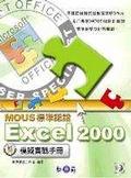 MOUS標準認證:Excel 2000模擬實戰手冊