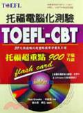 托福電腦化測驗TOEFL-CBT托福超重點900字彙片語