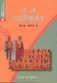 中國古代醫藥衛生