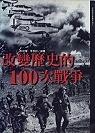 改變歷史的一百次戰爭