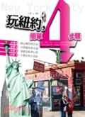 玩紐約-簡單4步驟