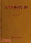 臺灣族群研究目錄(1945-1999)