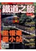 鐵道之旅:坐慢車遊小站