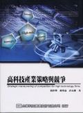 高科技產業策略與競爭