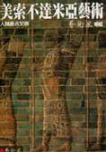 美索不達米亞藝術:人類最古的文明