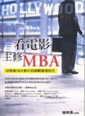 看電影主修MBA:好萊塢10大影片的商戰管理技巧