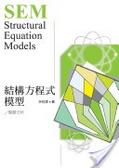 結構方程式模型:專題分析:structural equation models