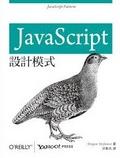 JavaScript設計模式
