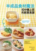 半成品食材魔法:10分鐘上菜的創意食譜:做起來超輕鬆的料理好點子x150