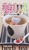 瘦身美人茶:超強效瘦身茶90道