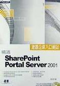 精通SharePoint Portal Server 2001:建置企業入門網站