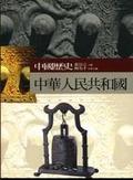 中國歷史:中華人民共和國