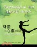 身體與心靈的對話:談生理與心理健康