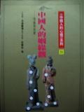 中國人的姻緣觀:情緣與現實