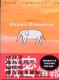 Happy Bangkok:girls traveller