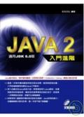 Java 2入門進階:適用JDK 6.0版:Java基本語法.物件導向觀念.泛型程式設計.Collection.Swing.網路分散式計算