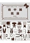 南中國批貨:兩萬元有找-中國批貨
