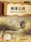 機運之謎:數學家Mark Kac的自傳