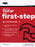 初探TCP/IP:邁出了解TCP/IP的第一步
