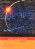 德國科技前瞻計畫報告:Delphi