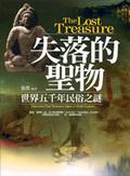 失落的聖物:世界五览年民俗之謎:discovery five thousand years of world custom
