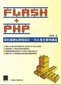 FLASH+PHP資料庫網站開發設計:RIA整合實例講座