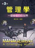 管理學:一個變動中的世界