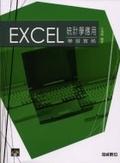 Excel統計學應用學習實務