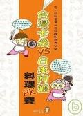 臺灣卡桑VS日本阿嬤料理PK賽