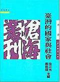 臺灣的國家與社會