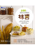 100種好吃的又好做的抹醬