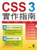 CSS 3實作指南