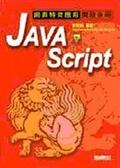 JavaScript網頁特效應用與開發手冊