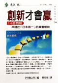 創新才會贏:14個個案-串連出爅日本第一」的真實樣貌