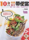 10分鐘省錢低卡帶便當:健康缁快速缁熱量低-午餐美味不減分!