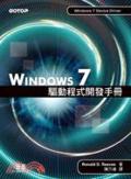 WINDOWS 7驅動程式開發手冊