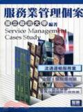 服務業管理個案:流通運輸服務業
