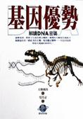 基因優勢:解讀DNA密碼