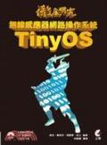 徹底研究無線感應器網路操作系統TinyOS