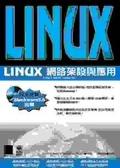 Linux網路架設與應用
