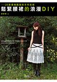 鬆緊腰裙的浪漫DIY:25款優雅飄逸的手作長裙